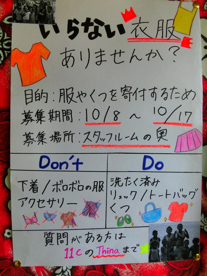 【Ba Pro】ボランティア活動:古着の寄付